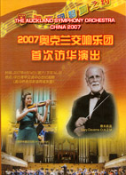 The Auckland Symphony Orchestra in China 2007