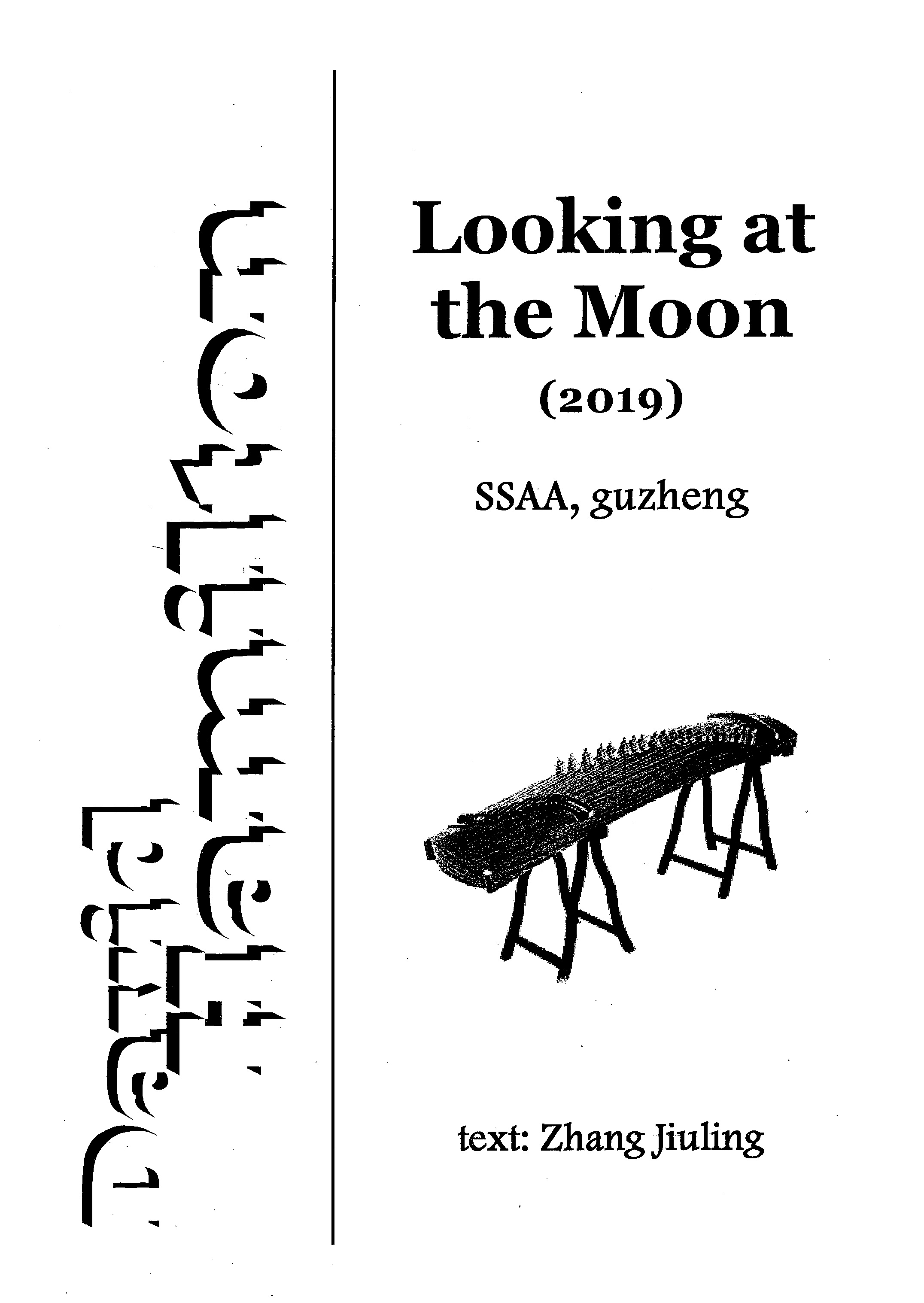 David Hamilton: Looking at the Moon - hardcopy SCORE